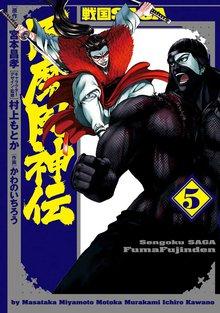 戦国SAGA 風魔風神伝 5巻