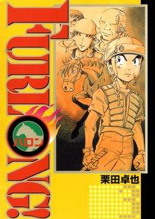 FURLONG! 3巻