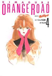 きまぐれオレンジ☆ロード 4巻