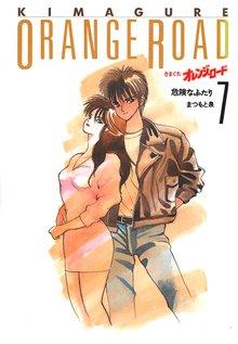 きまぐれオレンジ☆ロード 7巻