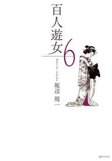 百人遊女 6巻