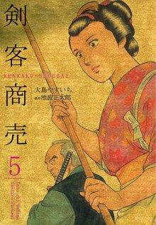 剣客商売 5巻