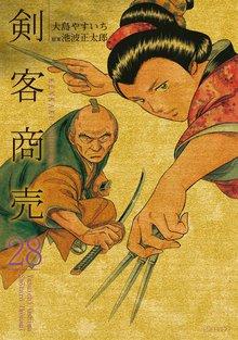 剣客商売 28巻