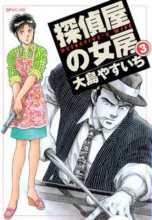 探偵屋の女房 3巻