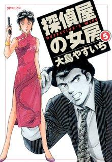 探偵屋の女房 5巻