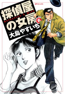 探偵屋の女房 6巻