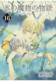 氷の魔物の物語 16巻