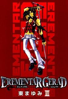 EREMENTAR GERAD 8巻