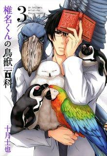 椎名くんの鳥獣百科 3巻