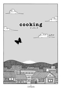 cooking —クッキング—