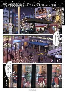 サンタは見た!〜Xマス★ヱXプレス〜