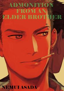 ADMONITION FROM AN ELDER BROTHER (Yaoi Manga)