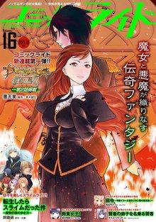 コミックライド 16巻