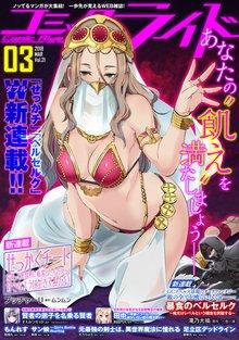 コミックライド 21巻