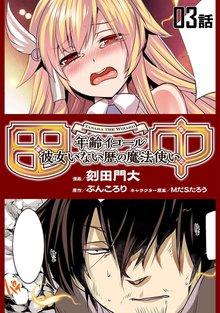 田中-年齢イコール彼女いない歴の魔法使い【単話版】 3巻