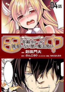 田中-年齢イコール彼女いない歴の魔法使い【単話版】 4巻