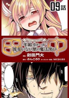 田中-年齢イコール彼女いない歴の魔法使い【単話版】 9巻