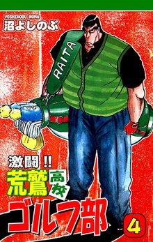 激闘!! 荒鷲高校ゴルフ部(4)