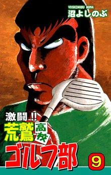 激闘!! 荒鷲高校ゴルフ部(9)