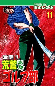 激闘!! 荒鷲高校ゴルフ部(11)