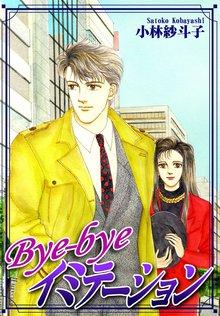Bye-byeイミテーション