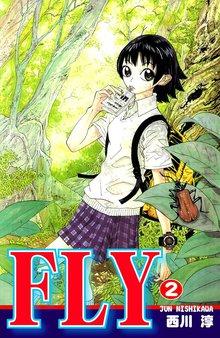FLY 2巻