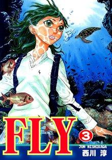 FLY 3巻
