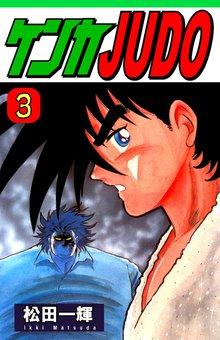 ケンカJUDO(3)