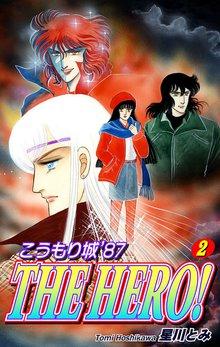 こうもり城 THE HERO! '87(2)