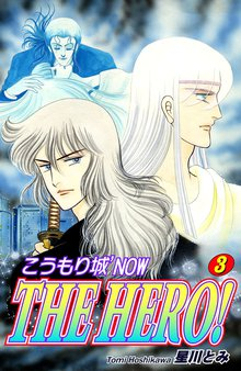こうもり城 THE HERO! 'NOW(3)