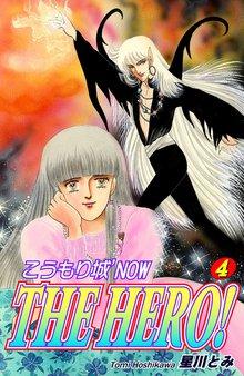 こうもり城 THE HERO! 'NOW(4)