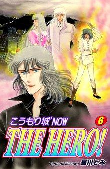 こうもり城 THE HERO! 'NOW(6)