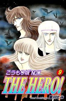 こうもり城 THE HERO! 'NOW(9)