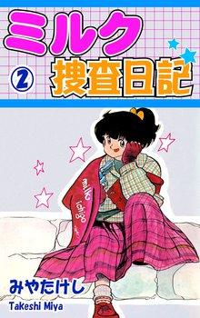 ミルク捜査日記(2)