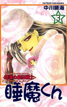 怒濤の最狂戦士 睡魔くん(3)