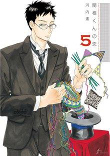 関根くんの恋 5巻