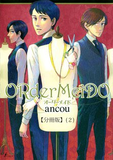 ORderMeiDO オーダーメイド 【分冊版】 2巻