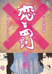 恋と罰【単話売】 3巻