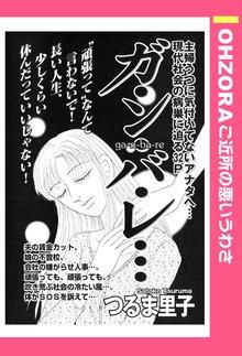 全巻無料漫画|ご近所の悪いうわさ (2019年2月15日配信)