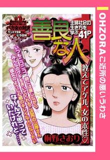 全巻無料漫画|ご近所の悪いうわさ (2019年3月13日配信)