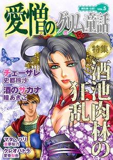 愛憎のグリム童話 桐生操公認 vol.5