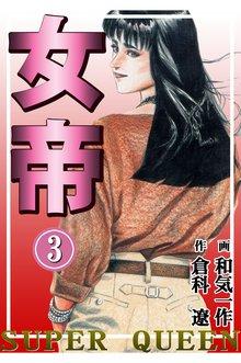 女帝 3巻