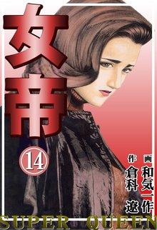 女帝 14巻