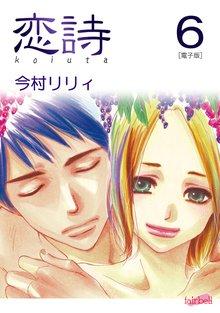 恋詩 6巻