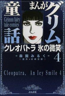 まんがグリム童話 クレオパトラ氷の微笑 4巻