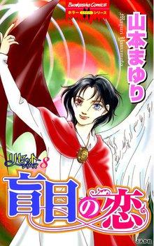 リセットシリーズ8 盲目の恋