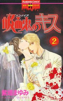 吸血鬼のキス 2巻