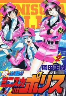 新出動!! ミニスカポリス 2巻