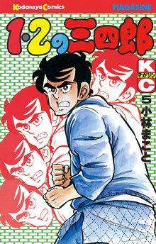 1・2の三四郎(5)