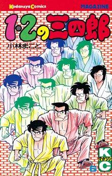 1・2の三四郎(6)
